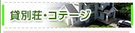 貸別荘・コテージ